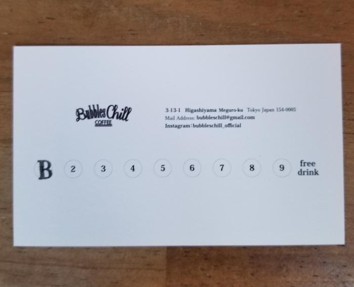 バブルズチルコーヒーのスタンプカード