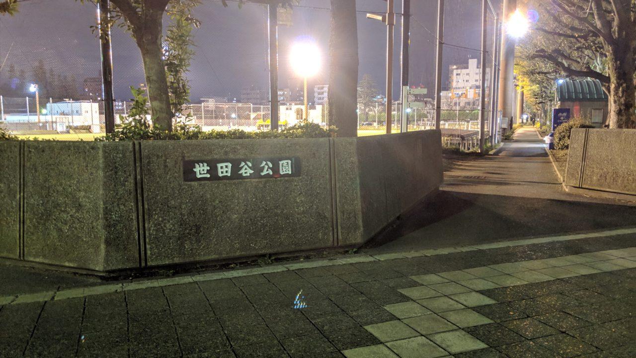 世田谷公園の入り口