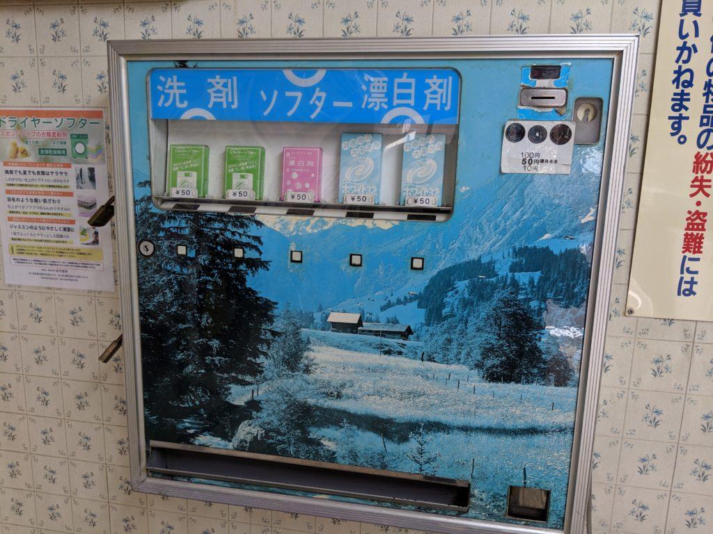 洗剤の自販機の画像