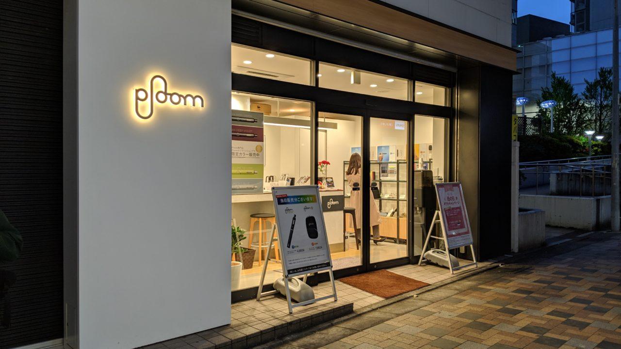 Ploom Shop中目黒の外観
