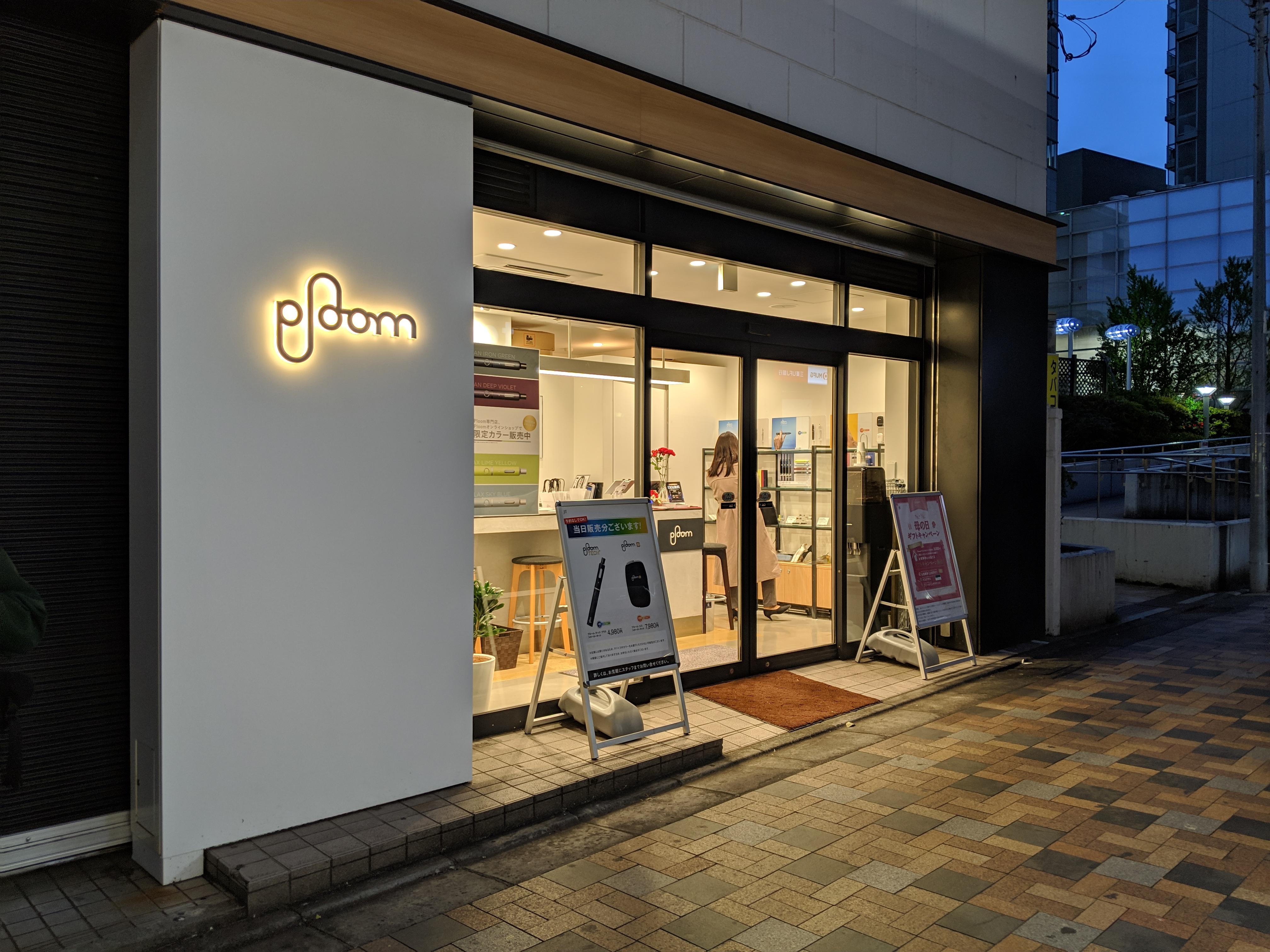 【Ploom Shop 中目黒】すべてのフレーバーが試せる超駅近のPloom TECH専門店 ナカメディア