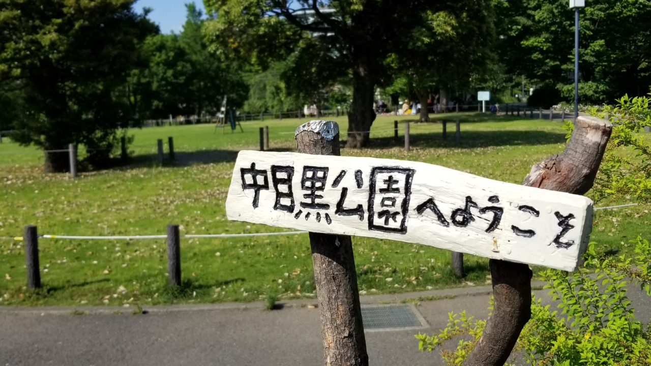中目黒公園の看板