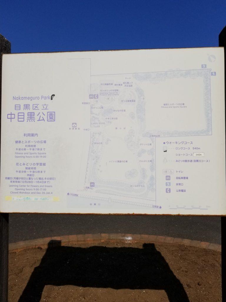 中目黒公園の案内図