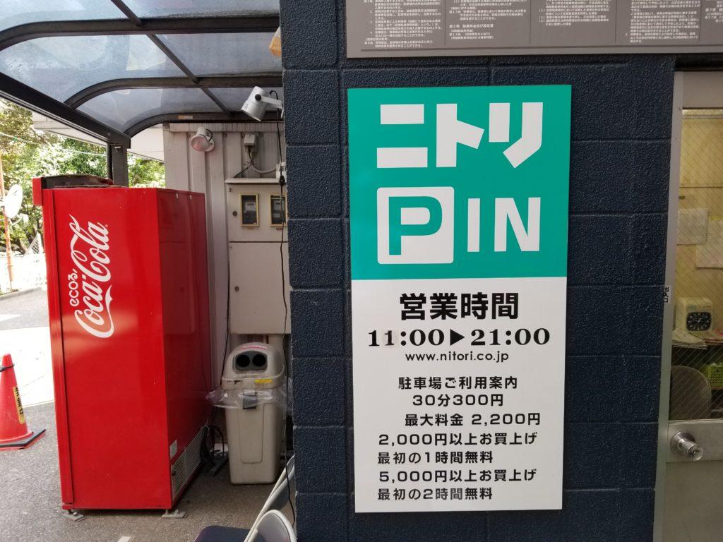 ニトリ中目黒店の駐車料金