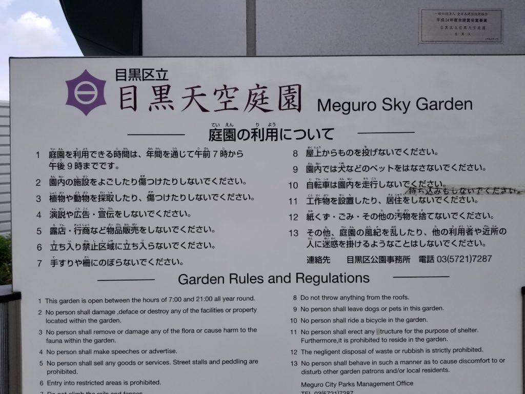 目黒天空庭園のルール