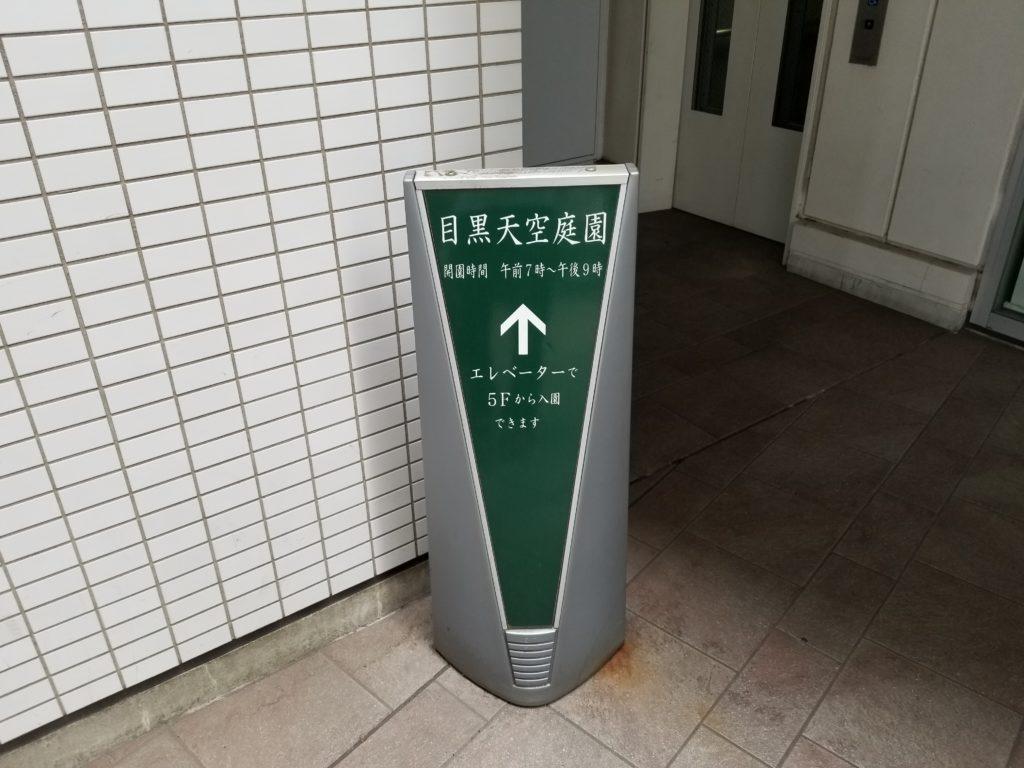 大橋郵便局から天空庭園への看板
