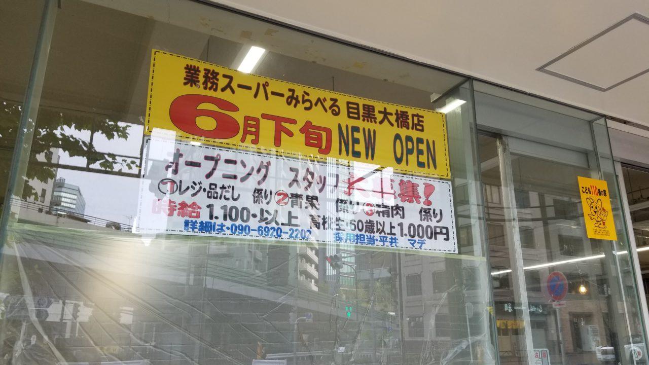 業務スーパーみらべるの新規オープン情報