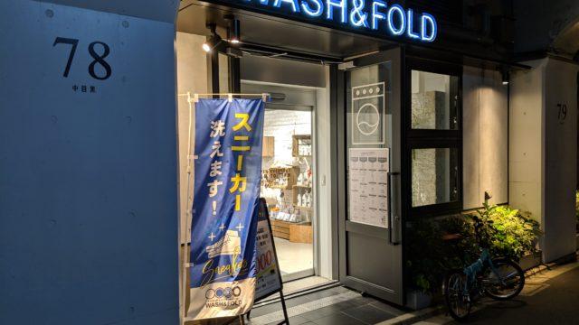 WASH&FOLDの店頭
