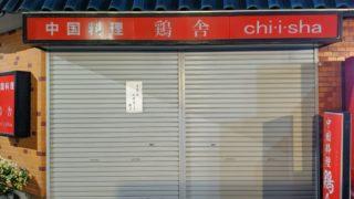 鶏舎(チーシャ)のシャッター