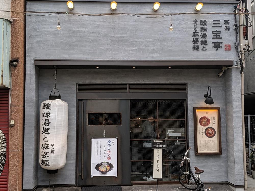 【新潟 三宝亭 東京ラボ中目黒店】極上の麻婆麺が食べたいなら三宝亭に行け!! ナカメディア