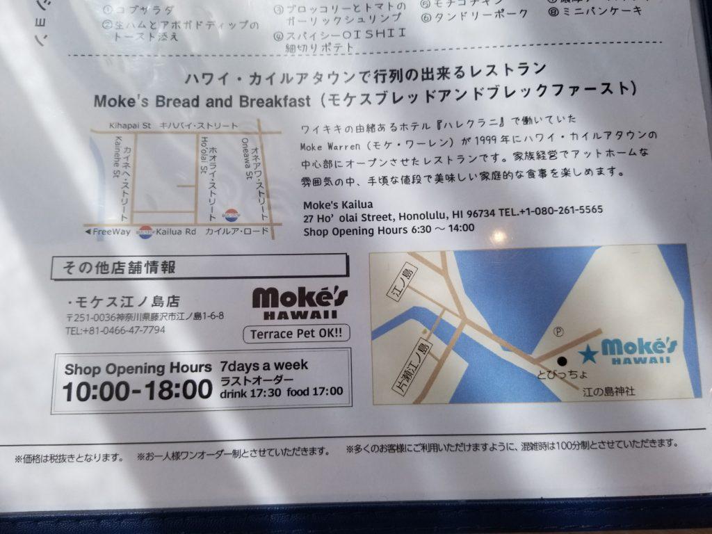 Moke's HAWAII(モケスハワイ)の地図