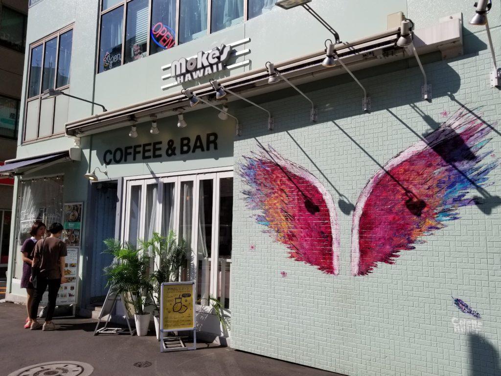 Moke's HAWAII(モケスハワイ)中目黒店の外観
