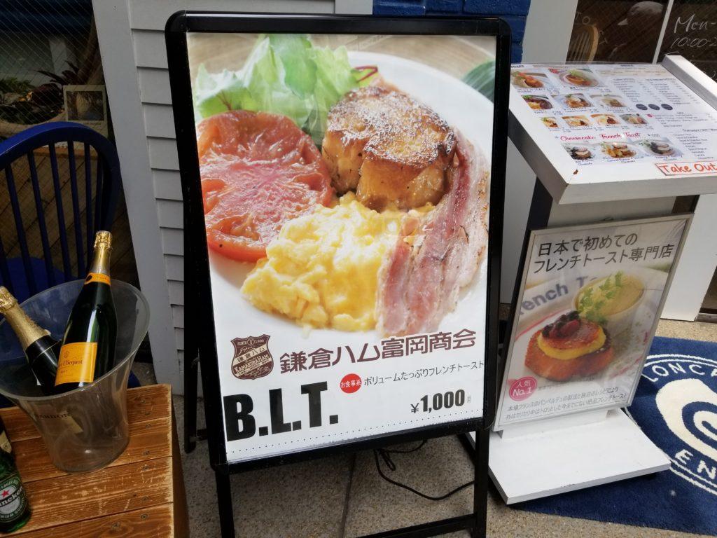 ロンカフェ中目黒のBLTフレンチトースト