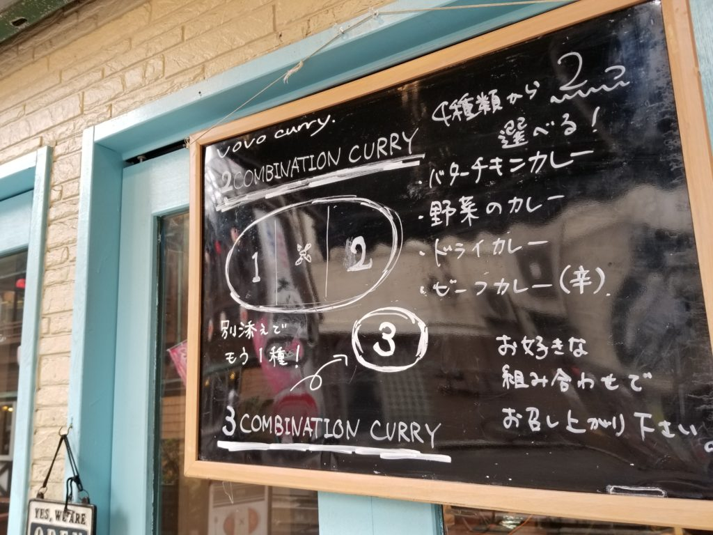 VOVO CURRY (ボボカレー)のメニュー説明看板