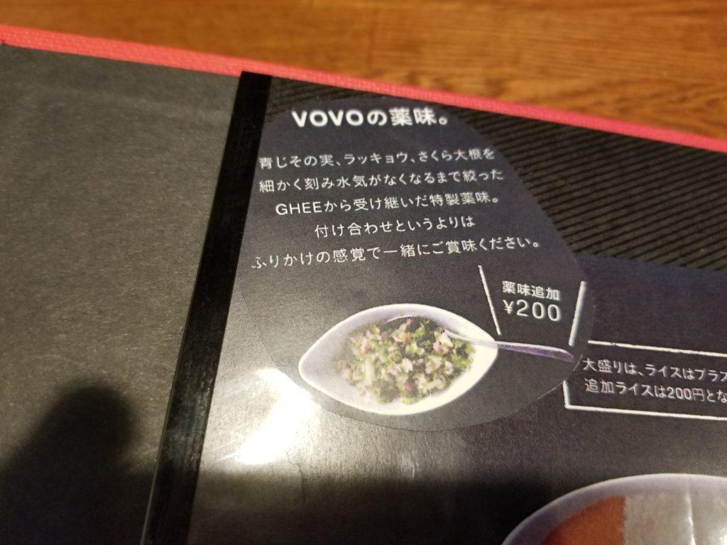 VOVO CURRY (ボボカレー)の薬味の説明