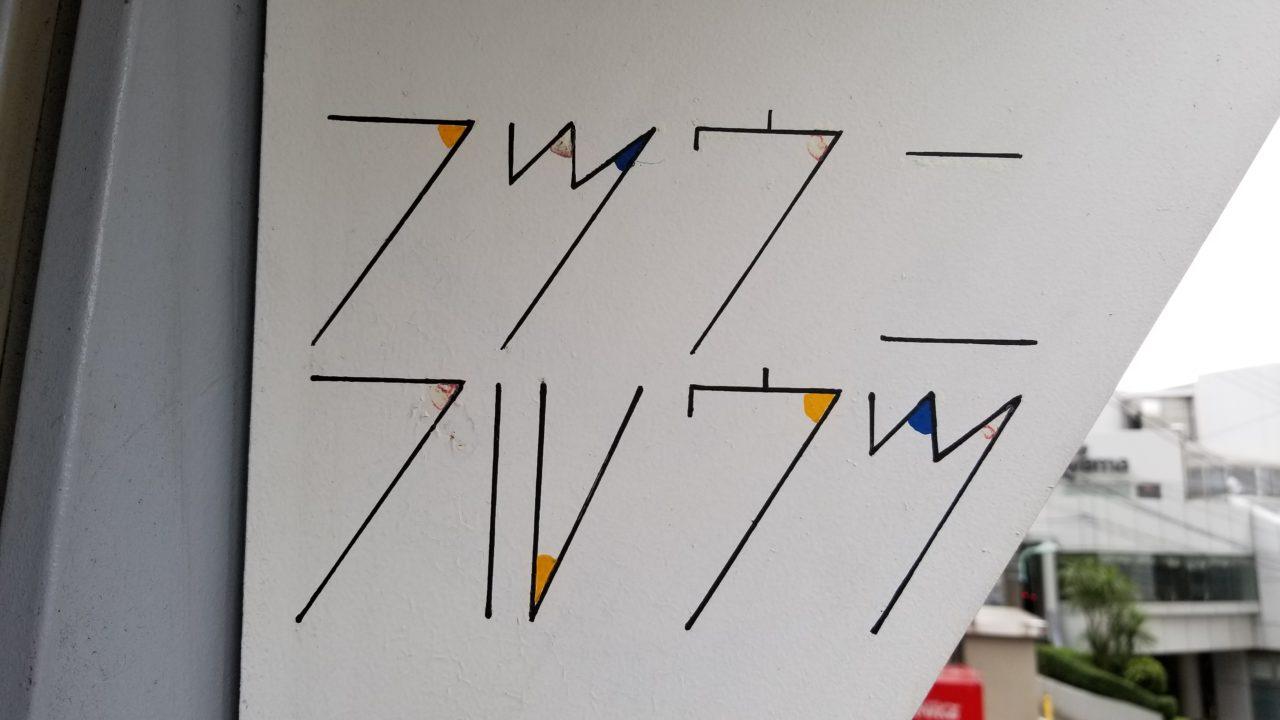 フツウニフルウツのロゴ
