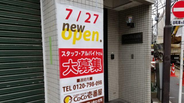 オープン予定のココイチ中目黒山手通店のポスター