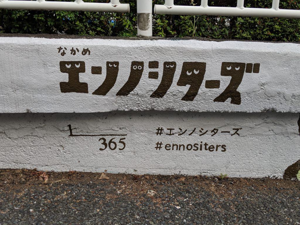 エンノシターズ