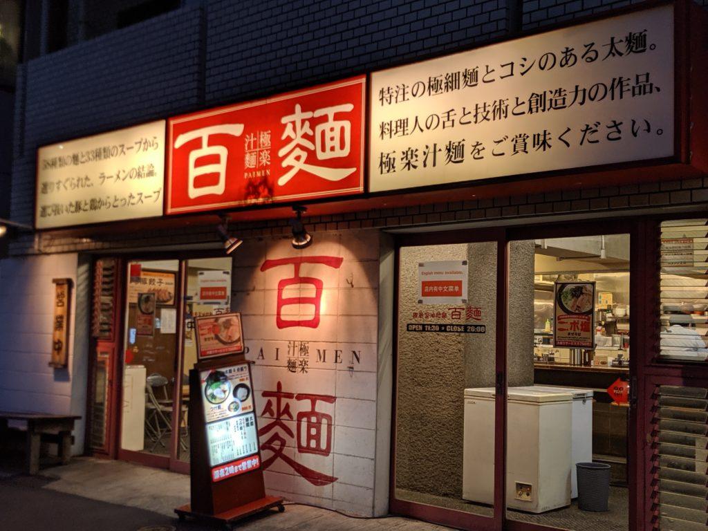 百麺(パイメン)の軒先
