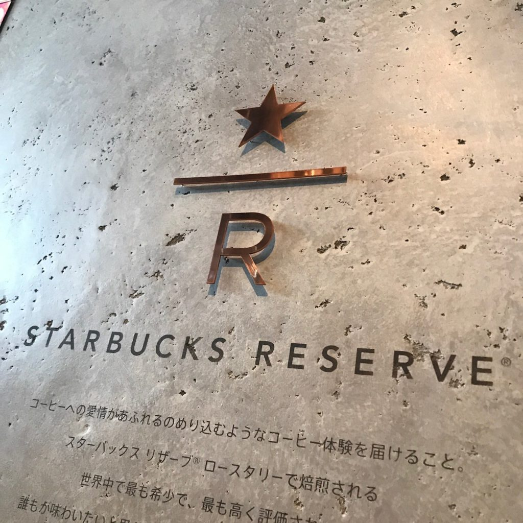 STARBUCKS RESERVE ROASTERY TOKYOのメッセージ