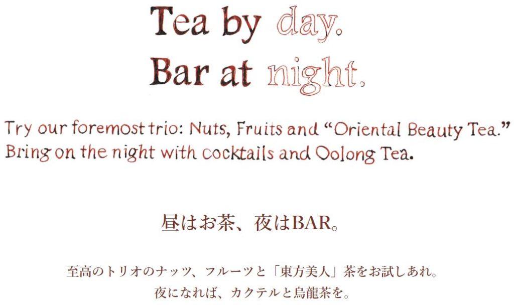 昼はお茶、夜はBAR。