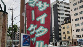目黒川船入場フリマの旗