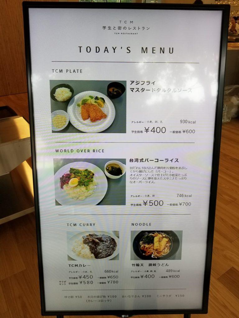 TCM学生と街のレストランのメニュー
