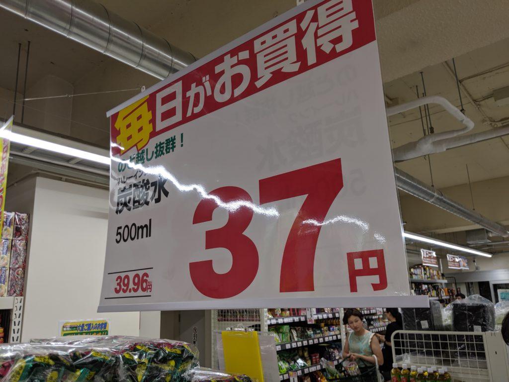 みらべるの炭酸水の値段