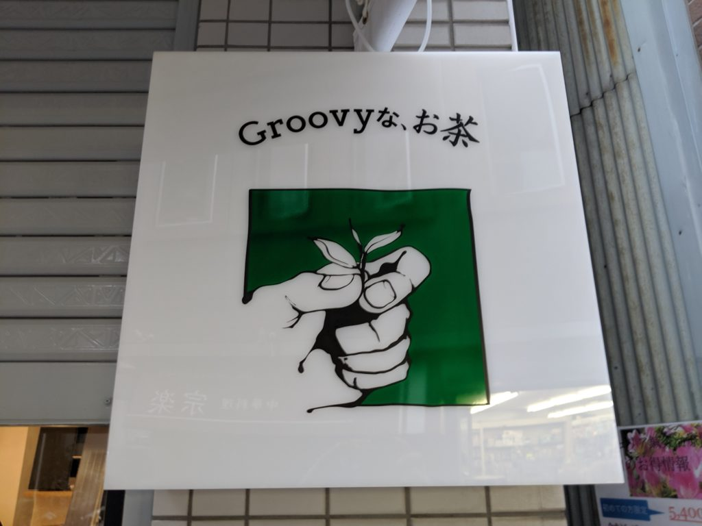Groovyな、お茶の看板