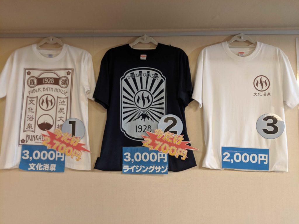 選ばれたTシャツ