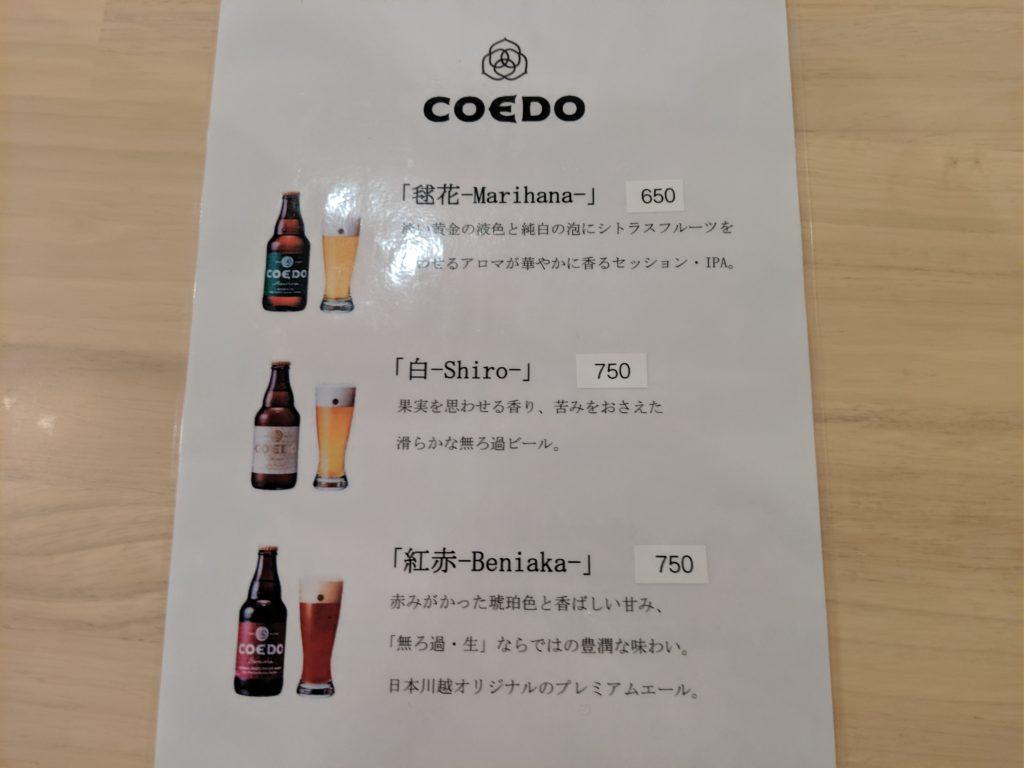 COEDOのメニュー