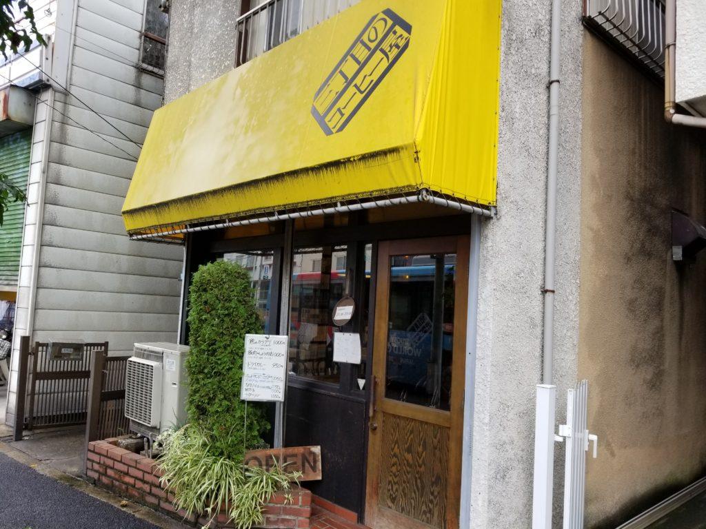 三丁目のコーヒー屋の外観