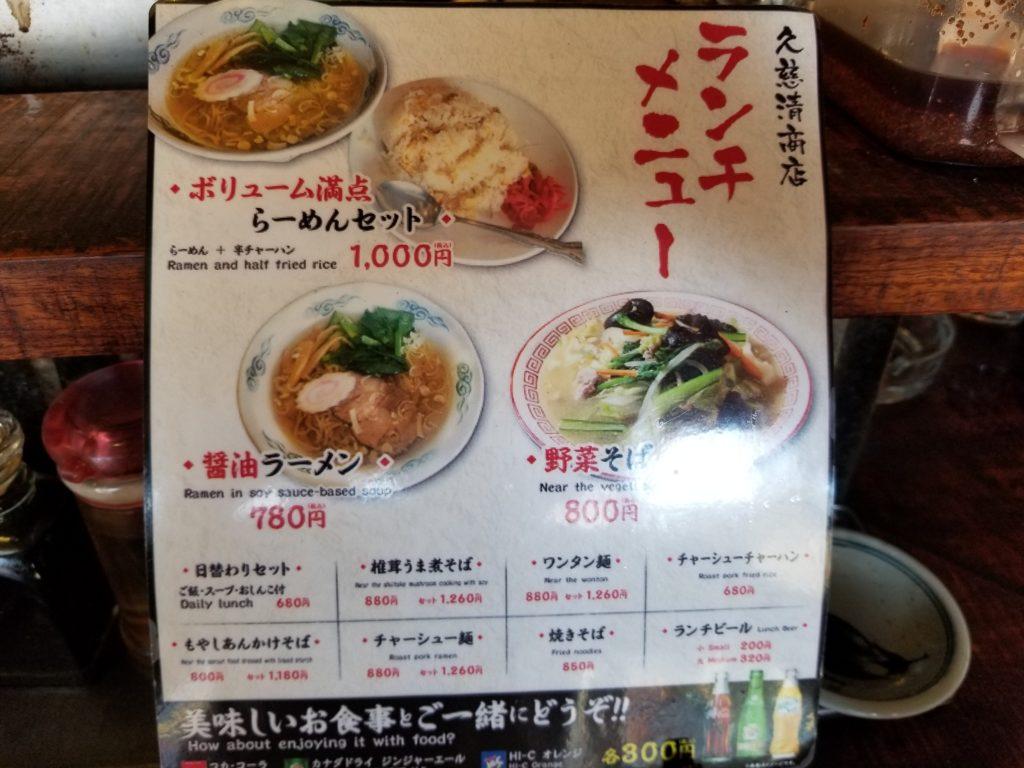 久慈清商店のメニュー