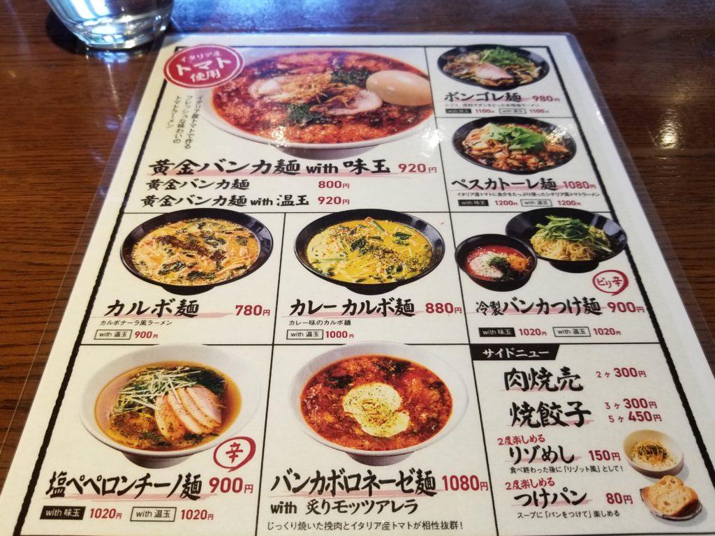 黄金バンカ麺のメニュー