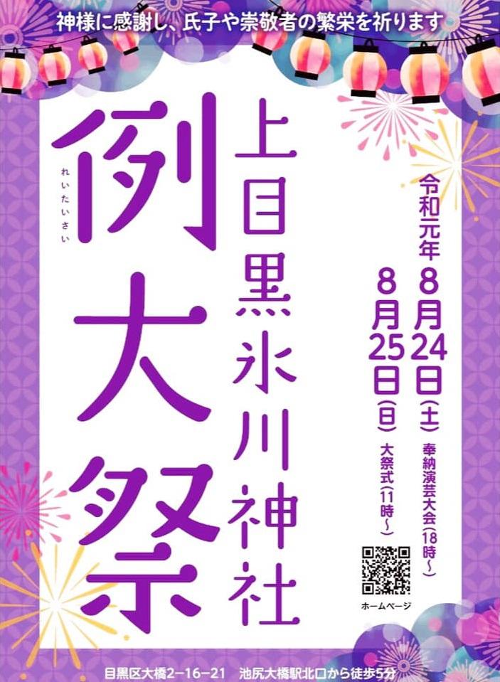 上目黒氷川神社例大祭チラシ