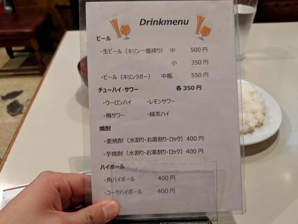 三好弥アルコールメニュー