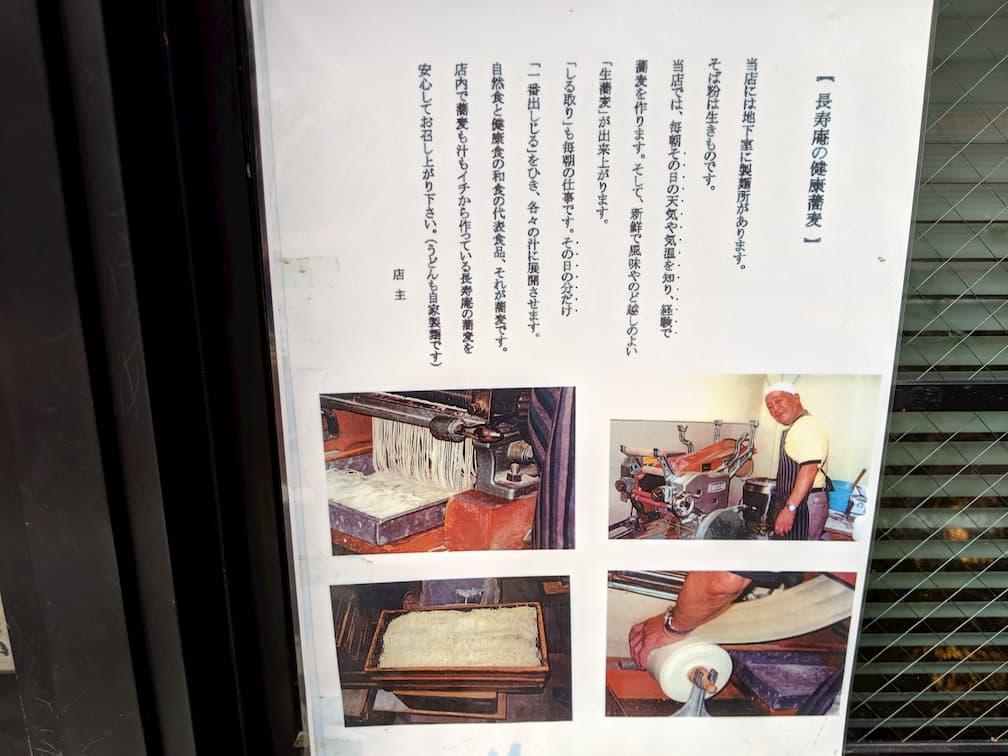 長寿庵の製麺の張り紙