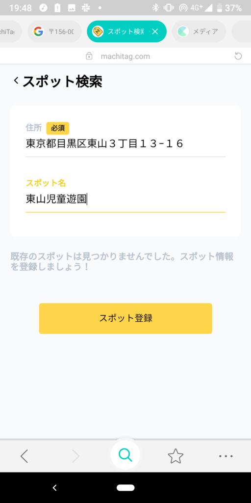 MachiTagスポット登録画面