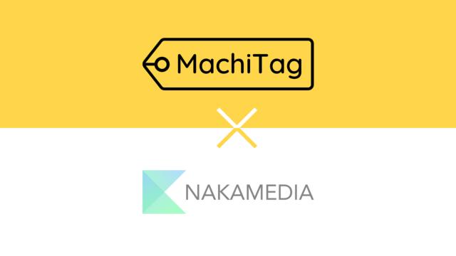 マチタグとナカメディアのコラボ