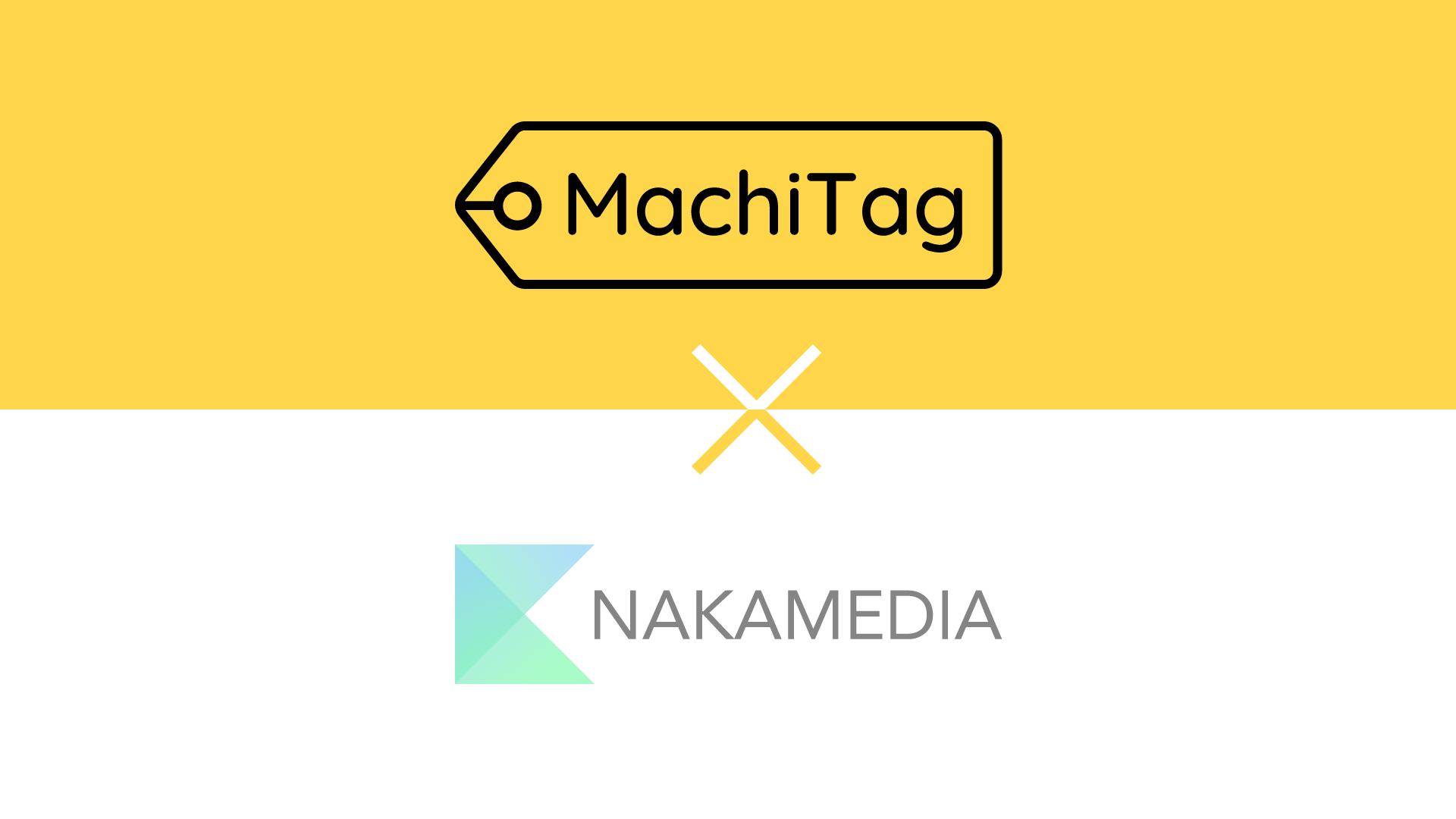 MachiTag(マチタグ)とナカメディアがコラボ|行きたい場所が楽しく見つかる!【使い方ガイド】|ナカメディア