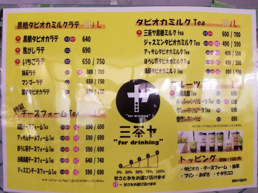 三茶ヤ中目黒店のメニュー