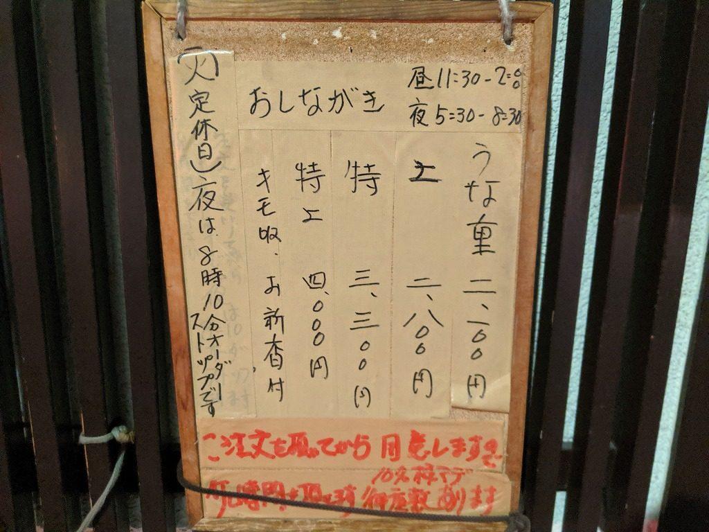 川京のおしながき