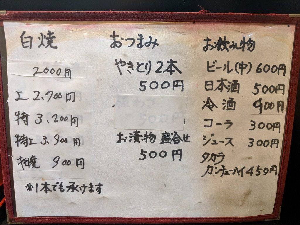 川京のメニュー2