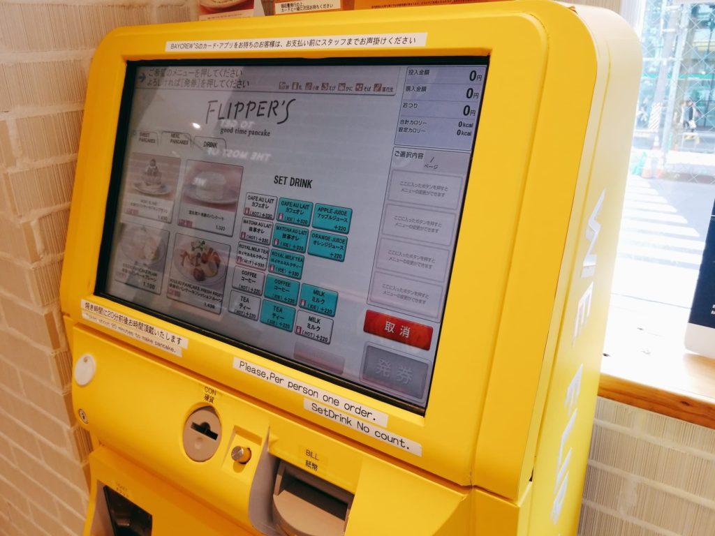 フリッパーズの食券機