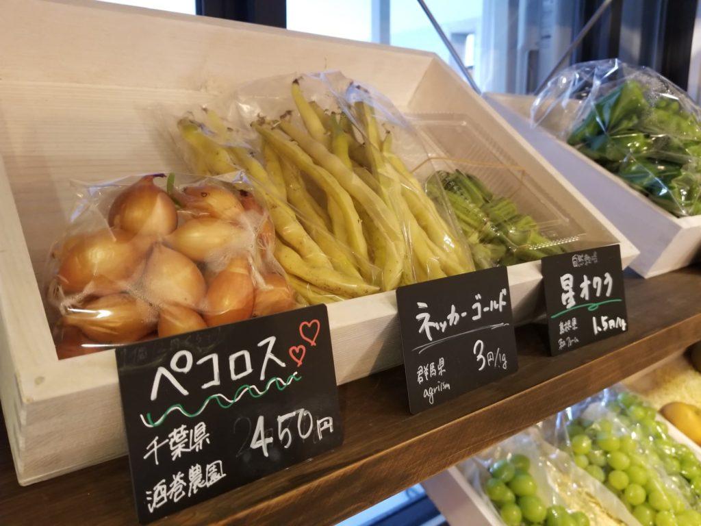 HACARIの珍しい野菜