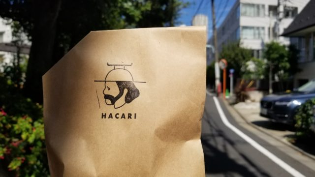 HACARIの袋