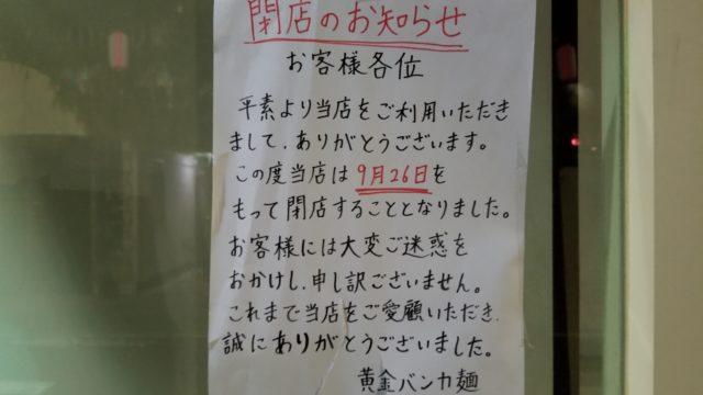 閉店した黄金バンカ麺の張り紙