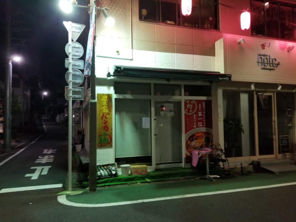 閉店した黄金バンカ麺