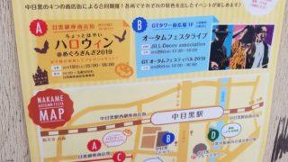 なかめオータムフェスタのポスター