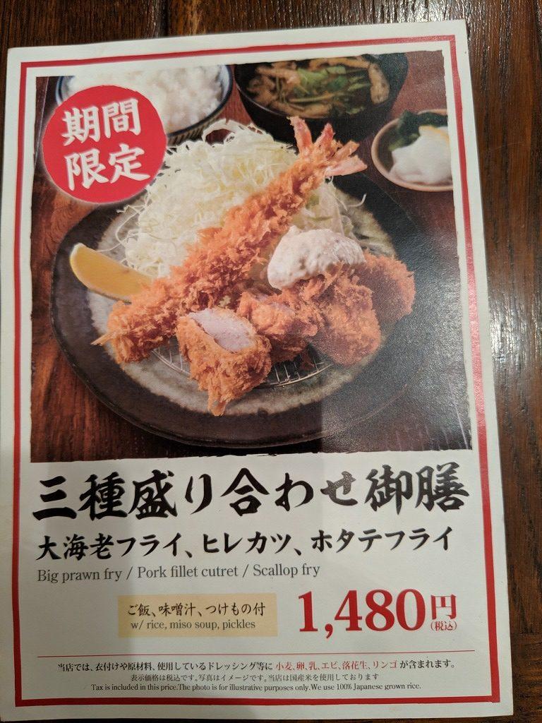 富士㐂(ふじき)メニュー2
